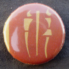 Badge Toilettes