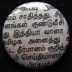 Badge Tamoul Noir sur Blanc