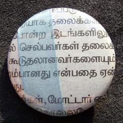 Badge Tamoul Ruban Ciel