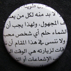 Badge-Arabe N/B