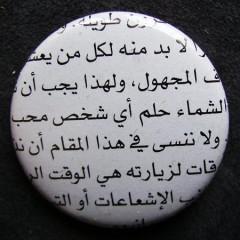 Badge-Arabe N/B