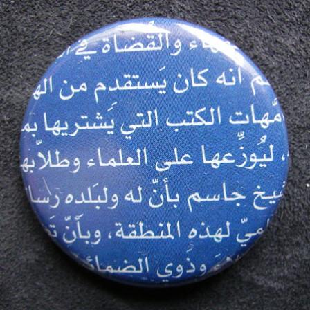 Badge-Bleu Arabe