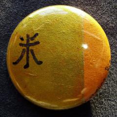 Badge Prière Riz